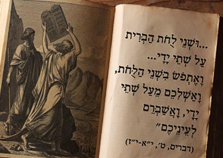 """Inscrições abertas para o Curso de Extensão """"Hebraico Bíblico"""""""